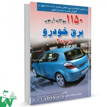 کتاب 1150 تست برق خودرو درجه2 تالیف براری