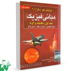 کتاب مبانی فیزیک هالیدی جلد1 (ویرایش9) ترجمه جلیلیان نصرتی