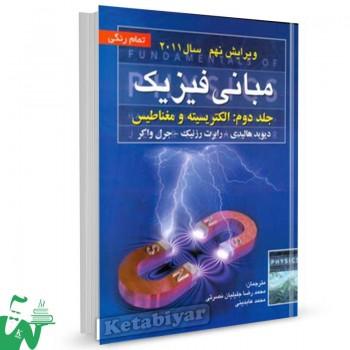کتاب مبانی فیزیک هالیدی جلد2 (ویرایش9) ترجمه جلیلیان نصرتی