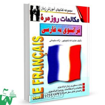 کتاب مکالمات روزمره فرانسوی به فارسی تالیف شکیباپور