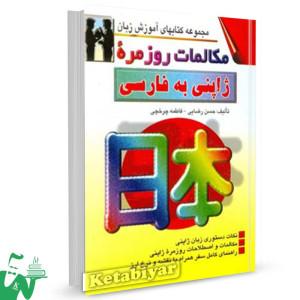 کتاب مکالمات روزمره ژاپنی به فارسی تالیف رضایی