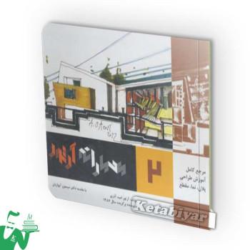 کتاب معمارانه آرتور جلد 2 (آموزش فرم در معماری) تالیف امیدآذری