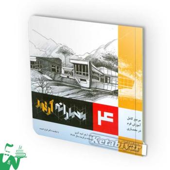 کتاب معمارانه آرتور جلد4 (پلان/نما/مقطع) تالیف امید آذری