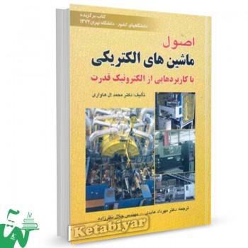 کتاب اصول ماشین های الکتریکی تالیف ال هاوری ترجمه عابدی