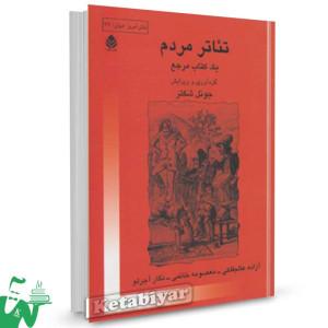 کتاب تئاتر مردم تالیف جوئل شکتر ترجمه معصومه خاتمی