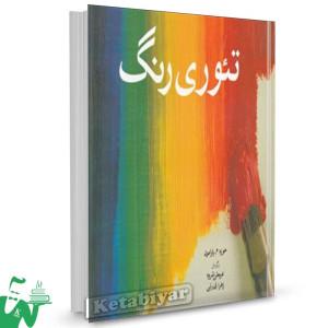 کتاب تئوری رنگ تالیف خوزه م.پارامون ترجمه عربعلی شروه