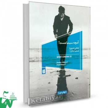 کتاب آنچه سینما هست تالیف دادلی اندرو ترجمه مجید اخگر