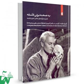 کتاب به صحنه بردن فلسفه تالیف دیوید سالتز ترجمه نریمان افشاری