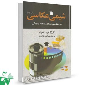 کتاب شیمی عکاسی تالیف ایتون ترجمه عبدالعلی ذکاوت