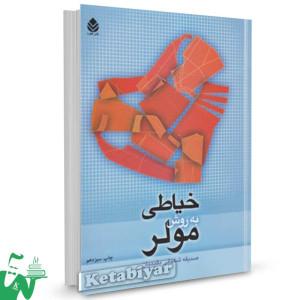 کتاب خیاطی به روش مولر تالیف صدیقه شکوفی مقیمیان