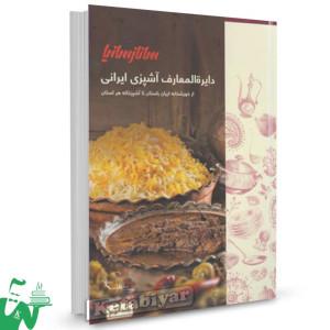 کتاب دایره المعارف آشپزی ایرانی جلد دوم تالیف ساناز مینایی