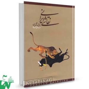 کتاب نقاشی ایرانی تالیف بازل گری ترجمه عربعلی شروه