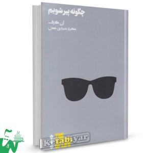 کتاب چگونه پیر شویم تالیف آن کارف ترجمه مهرناز شیرازی عدل