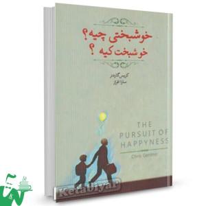 کتاب خوشبختی چیه خوشبختی کیه تالیف کریس گاردنر ترجمه سارا افراز