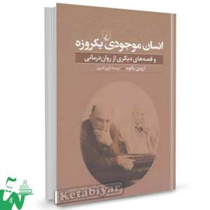 کتاب انسان موجودی یک روزه و قصه های دیگری از روان درمانی تالیف اروین یالوم ترجمه نازی اکبری