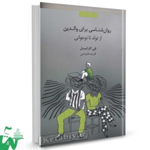 کتاب روان شناسی برای والدین (از تولد تا نوجوانی) تالیف فی کارلیسل ترجمه فریده فتوحی
