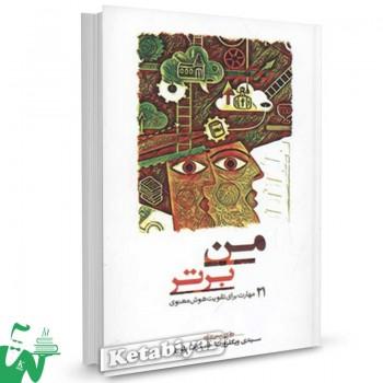 کتاب من برتر (21 مهارت برای تقویت هوش معنوی) تالیف سیندی ویگلزورت ترجمه حمیدرضا بلوچ