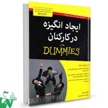 کتاب ایجاد انگیزه در کارکنان (کتاب های دامیز, کاربردی و سودمند) تالیف مکس مسمر ترجمه حسام سعیدی