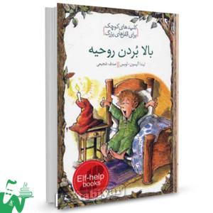 کتاب بالا بردن روحیه (کلیدهای کوچک برای قفل های بزرگ) تالیف لیندا آلیسون ترجمه صدف شجیعی