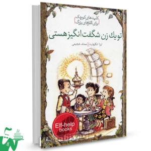 کتاب تو یک زن شگفت انگیز هستی (کلیدهای کوچک برای قفل های بزرگ) تالیف لیزا انگلهارت  ترجمه صدف شجیعی