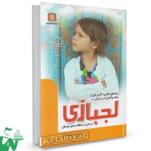 کتاب لجبازی و برخی از مشکلات شایع کودکان تالیف محسن محمودوند