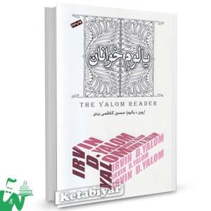 کتاب یالوم خوانان تالیف اروین د.یالوم ترجمه حسین کاظمی یزدی