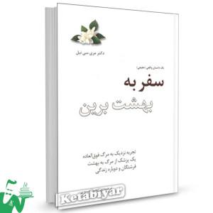 کتاب سفر به بهشت برین تالیف مری سینیل ترجمه سعید مینویی