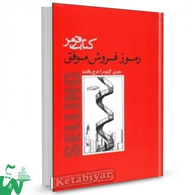 کتاب قرمز (رموز فروش موفق) تالیف جفری گتومر ترجمه فرخ بافنده
