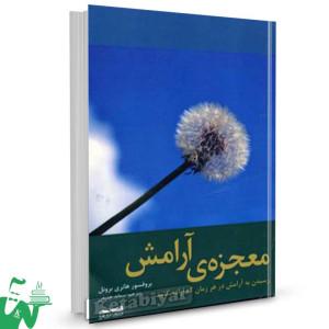 کتاب معجزه ی آرامش (رسیدن به آرامش هر زمان که اراده کنید) تالیف هانری برونل  ترجمه سمانه حنیفی