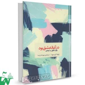 کتاب در آغاز عشق بود (روان کاوی و باور) تالیف ژولیا کریستوا ترجمه مهرداد پارسا