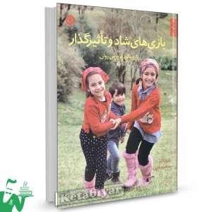 کتاب بازیهای شاد و تاثیر گذار (با رویکرد پرورش روان) تالیف باربارا شر  ترجمه منیره نادری