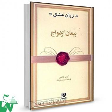 کتاب 5 زبان عشق (پیمان ازدواج) تالیف گری چاپمن ترجمه سیمین موحد