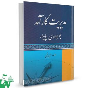 کتاب مدیریت کارآمد بهره وری پایدار  تالیف حسین فتحی ترجمه