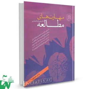 کتاب مهارت های مطالعه تالیف بهرام طوسی