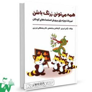 کتاب همه می تونن زرنگ باشن (تمرینات ویژه برای پرورش استعدادهای کودکان) تالیف مصطفی و نرگس تبریزی