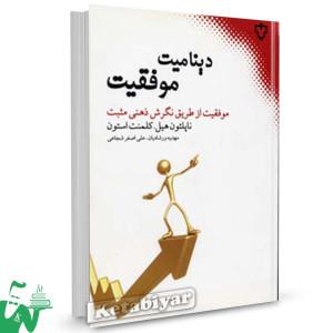 کتاب دینامیت موفقیت (موفقیت از طریق نگرش ذهنی مثبت) تالیف ناپلئون هیل ترجمه علیاصغر شجاعی