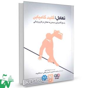 کتاب تعادل کلید کامیابی (5 گام برای رسیدن به تعادل در کار و زندگی) تالیف جف کوز ترجمه وحید منصوری