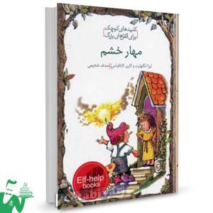 کتاب مهار خشم (کلیدهای کوچک برای قفل های بزرگ) تالیف کارن کاتافیاس ترجمه صدف شجیعی