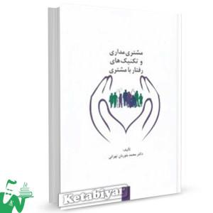 کتاب مشتری مداری و تکنیکهای رفتار با مشتری تالیف محمد بلوریان تهرانی