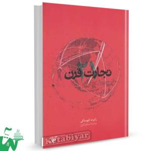 کتاب تجارت قرن 21 تالیف رابرت کیوساکی ترجمه بردیا شامرادی