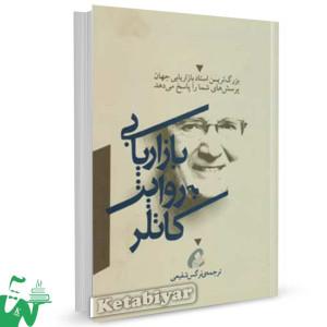 کتاب بازاریابی به روایت کاتلر تالیف فیلیپ کاتلر ترجمه نرگس شفیعی