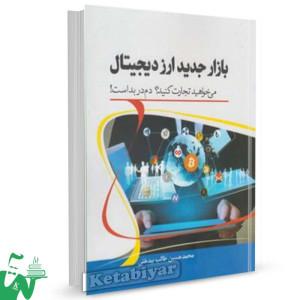 کتاب بازار جدید ارز دیجیتال تالیف محمدحسین طالب بیدختی