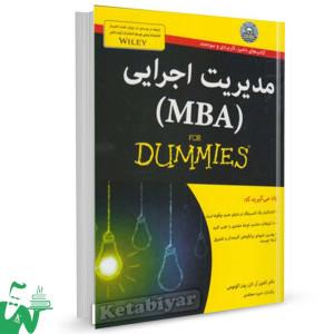 کتاب مدیریت اجرایی MBA تالیف کتلین آر. الن  ترجمه منیره معتقدی