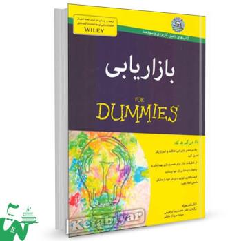 کتاب بازاریابی تالیف الکساندر هیام ترجمه محمدرضا ابراهیمی