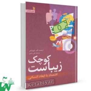 کتاب کوچک زیباست اقتصاد با ابعاد انسانی تالیف ارنست اف. شوماخر  ترجمه علی رامین