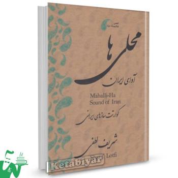 کتاب محلی ها (آوای ایران،کوارتت ساز های ایرانی) تالیف شریف لطفی
