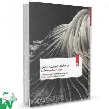 کتاب ایدئولوژی زیبایی شناسی تالیف تری ایگلتون ترجمه مجید اخگر