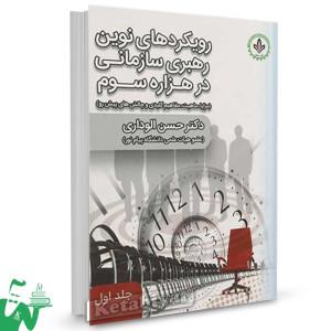 کتاب رویکردهای نوین رهبری سازمانی در هزاره سوم جلد 1 تالیف حسن الوداری