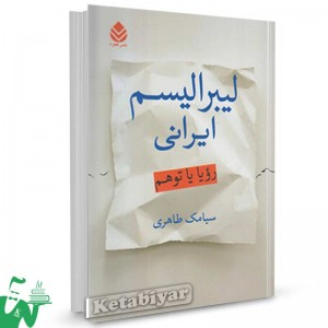 کتاب لیبرالیسم ایرانی (رویا یا توهم) تالیف سیامک طاهری