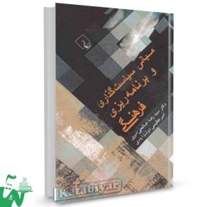 کتاب مبانی سیاست گذاری و برنامه ریزی فرهنگی تالیف سیدرضا صالحی امیری